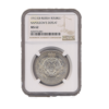 Russia1912 EB Rouble. Napoleon's Defeat Commemorative Issue MS62 (NGC)