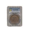 China Republic 1932 Pattern Dollar PCGS SP63BN